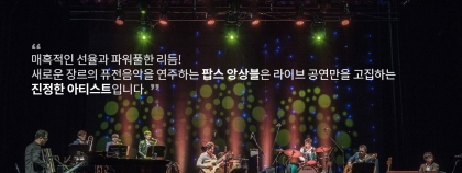 초청공연[탈북민을위한음악회]