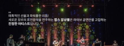 [경기문화나눔31]퓨전콘서트
