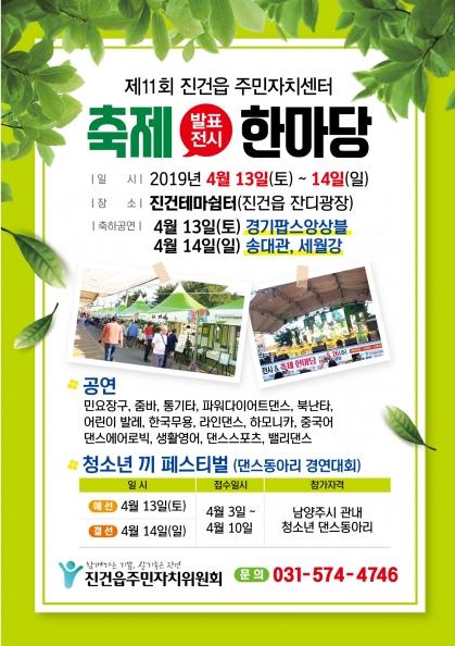 순회공연 [남양주 진건읍행정복지센터]