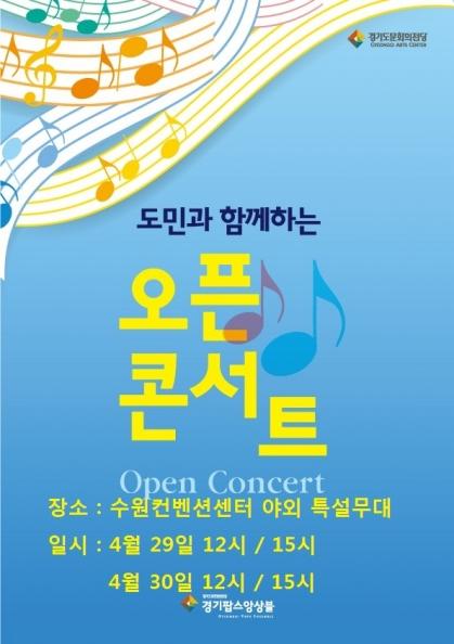 오픈콘서트 [수원컨벤션센터]