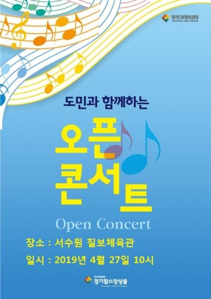 오픈콘서트 [경기도장애인체육대회]