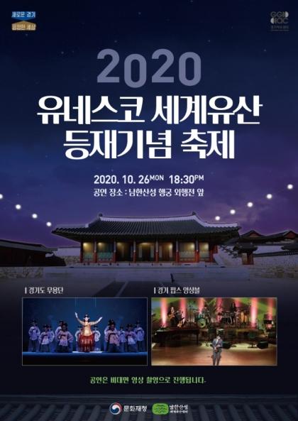 초청공연 [남한산성 유네스코 세계유산 등재기념 축제]