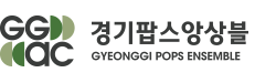 경기팝스앙상블.GYEONGGI POPS ENSEMBLE
